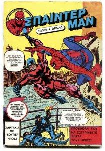 Amazing Spider-Man #134-Iron Man #128-Tarantula-RARE GREEK ed-foreign comic