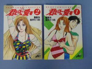 Only You Love Dormitory First Night & Strongest Legend #1 & #2 Japanese Manga
