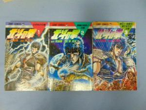 Fist of the North Star Hokuto no Ken Buronson Jump Comics Issues 1 2 3 Japanese