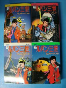 New Lupin III Vol 1-4 Money Punch Japanese Manga 900+ Pages