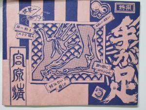Kiyoshi Miyahara Japanese Underground Comix Artbook B&W