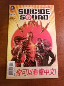 NEW SUICIDE SQUAD #5 NEAR MINT DC NEW 52