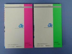 Candid Microphone Loan Jump Comics Issues 1 & 2 RARE Japanese Manga Books MINT!