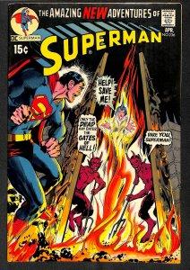 Superman #236 (1971)