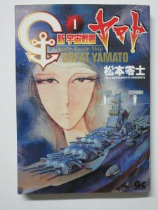 Space Battleship Great Yamato (Gotta Comics 2000) Vol. 1 by Leiji Matsumoto