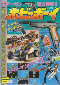 Super Hobby Manual Hobby Boy #10 FN; Import | save on shipping - details inside
