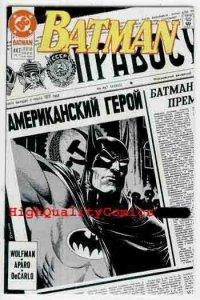 BATMAN #447, NM, Wolfman, 1990, Russia, Demon, Bruce Wayne, more BM in store