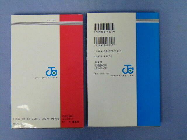 Rival Extra Edition Japanese Manga Comic Books Volumes 1 & 2 Jump Comics Vintage