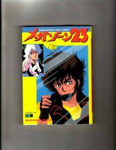 4 Anime Manga Books Megazone Two Three 23 Gun Smith Cats 1 Jump 15 + TAPE 1 JF30