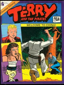 TERRY AND THE PIRATE #1-1986-MILTON CANIFF-TPB-VARIANT VG