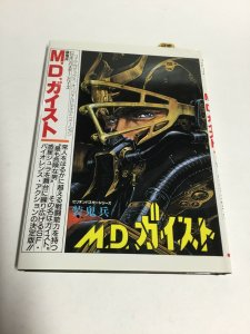 M.D. Geist Film Book Japanese Edition Manga