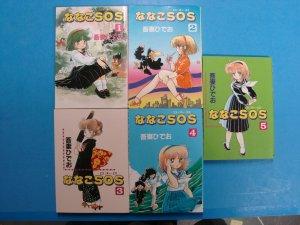 Japanese Manga Mag Comics Nanako SOS Vol 1-5 Adventure Comedy Cute