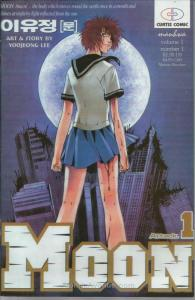 Moon #1 VF/NM; Curtis | save on shipping - details inside