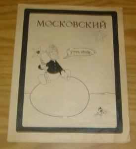 Mockobckhh #1 VG moscow duck - listed in kennedy's guide to underground comix