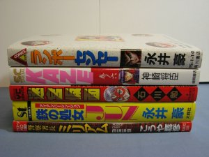 5 Rare OOP Japanese Text Manga Comic Books Kaze Iron Virgin Police Chief Miriam
