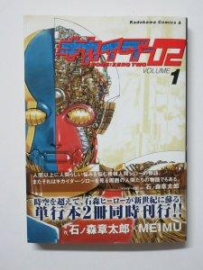 Kikaider Kikaida Code: Zero Two 02 vol. 1 (Kadokawa Comics 2001) MEIMU Manga
