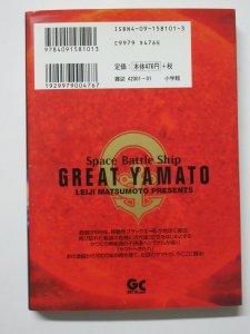 Space Battleship Great Yamato (Gotta Comics 2000) Vol. 1 by Leiji Matsumoto