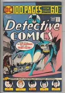 Detective Comics #445 (Mar-75) NM- High-Grade Batman, Robin