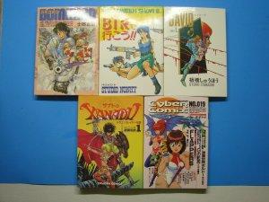 Japanese Manga Dominion Xanadu Halloween Show II David Cyber Comic