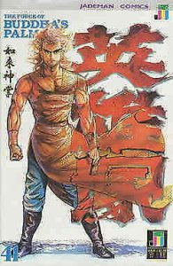Force of Buddha's Palm, The #41 VF/NM; Jademan | save on shipping - details insi