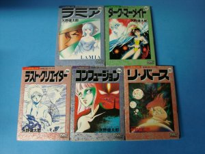Gakken False God Legend Series Vol 1-5 Japanese Manga False God Mermaid Lamia