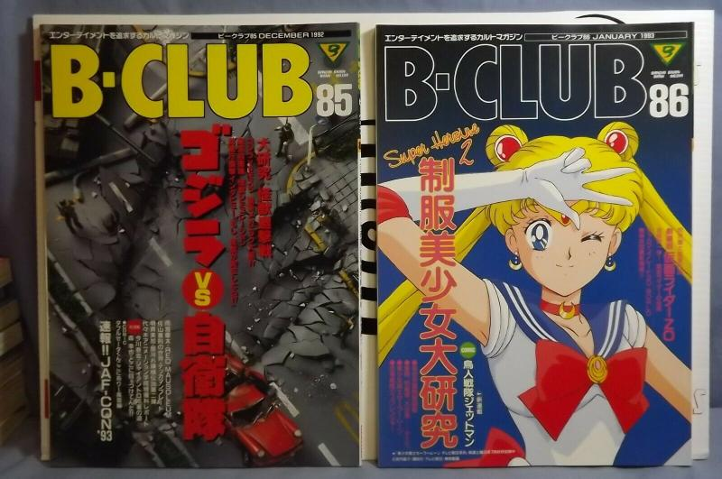 JAPANESE ANIME MANGA Magazines Lot Of 5 Issues B-Club BANDAI GUNDAM SAILOR MOON!