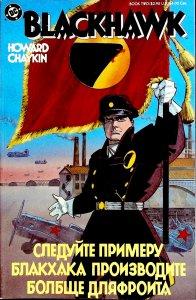 Blackhawk #2 (1988)