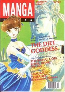 MANGA VIZION VOL.3 (1997 VIZ)  1-12  manga anthology