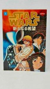 Star Wars - A New Hope Vol. 1 Manga Dark Horse 1998 First Edition