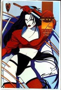 Shi: Senryaku #1 (1995)