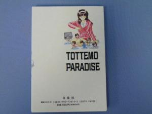 Even If I Steal It Paradise Tottemo Paradise 盗ってもパラダイス Japanese Manga Comic Book