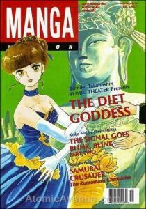 Manga Vizion (Vol. 3) #1 FN; Viz | save on shipping - details inside
