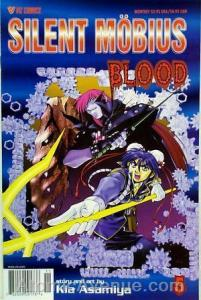 Silent Möbius: Blood #5 VF/NM; Viz | save on shipping - details inside