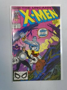 Uncanny X-Men #248 1st Printing 8.0 VF (1989 1st Series)