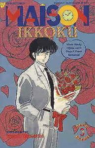 Maison Ikkoku Part 3 #3 VF/NM; Viz | save on shipping - details inside
