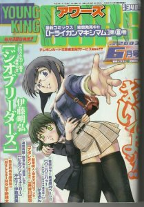 Young King Ours June 2003 06 Japanese Manga Magazine