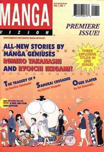 MANGA VIZION VOL.1 (1995 VIZ) 1-10  complete 1st series