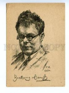 167528 IVANOV notable Soviet WRITER by VEREYSKY vintage PC