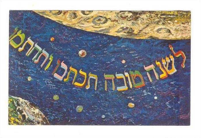 Jewish new year greetings 1970 to the universe hippostcard jewish new year greetings 1970 to the universe m4hsunfo