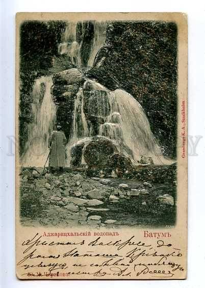 183542 GEORGIA Batumi Adzharitshalsky waterfall Old embossed
