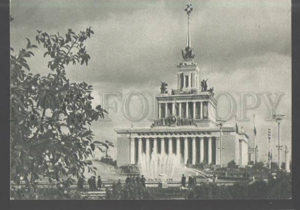 104007 USSR Exhibition Moscow Main pavilion Old PC
