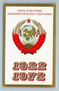 1972 COAT OF ARMS of USSR Country Day Hammer n Sickle Soviet USSR Postcard