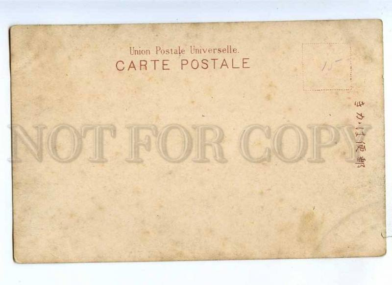 191007 JAPAN YOKOHAMA Yoshidamachi Dori Vintage postcard