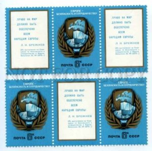 501285 USSR 1975 two strip stamp European Security Conference