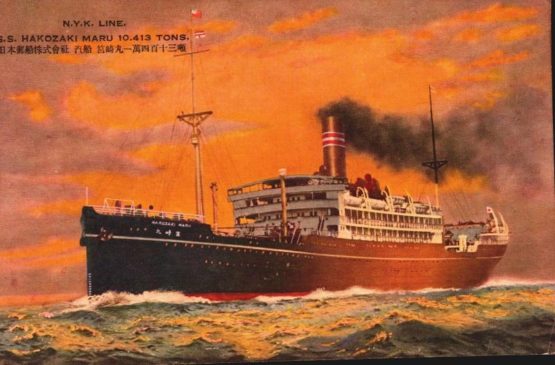 Postcard SS Hakozaki Maru NYK Line Ship Company Issued Unposted 1-F