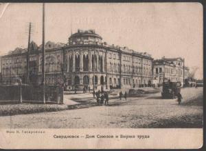 108743 Russia SVERDLOVSK House of Unions & Labor burse OLD PC