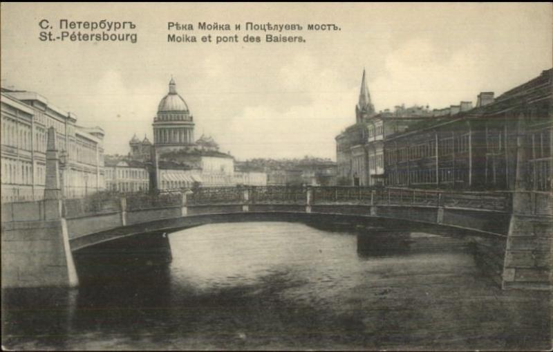 St. Petersbourg Russia Bridge c1910 Postcard