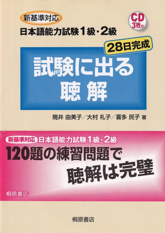 28 Day Japanese Language Proficiency Test Level 1 & 2 Listening Guide Book & ...