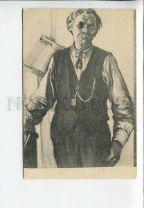 435879 USSR 1924 year Perelman portrait of Hero of Labor Kozlov AKHR postcard