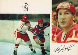 MOSCOW, Russia: 1974; Ice Hockey Player #4